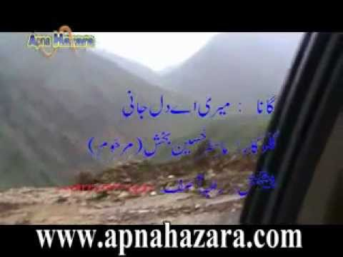 Hindko Song - Master Hussain Bukhsh - Meri Ae Dil Jani video