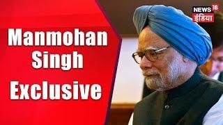 Manmohan Singh Exclusive | 2G Case में बड़ा फ़ैसला | Breaking News | News18 India