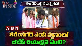 Exit Poll Results heats up Politics in Karimnagar | Inside | ABN Telugu