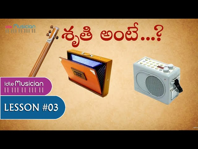 What is Shruthi For Beginners in telugu | Introduction to Shruthi | Lesson 3 thumbnail