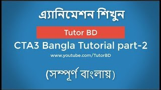 How i can make animation|crazytalk animator 3 bangla tutorial | part-2