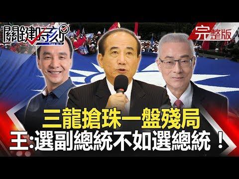 台灣-關鍵時刻-20181220 「一個外交官的犧牲」蘇啟誠家屬站出來 只為「別再誤導大家了」!?