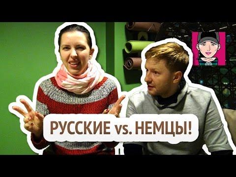 """Русские  vs. Немцы! /  Канал """"Русская Европейка"""""""