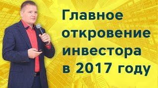 Главное откровение инвестора 2017 года - Территория Инвестирования