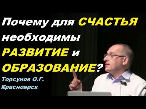 Почему для СЧАСТЬЯ необходимы РАЗВИТИЕ и ОБРАЗОВАНИЕ? Торсунов О.Г. Красноярск