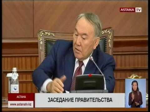Н. Назарбаев призвал Д. Акишева никого не бояться