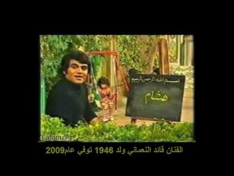 وفيات الفنانين والاعلامين والرياضين العراقيين لغاية يومنا هذا مبدعون رحلوا