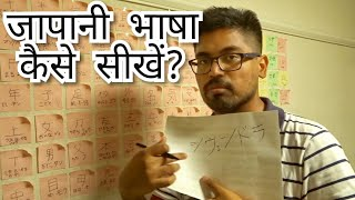 How to Learn Japanese Language : INDIAN LIVING IN JAPAN