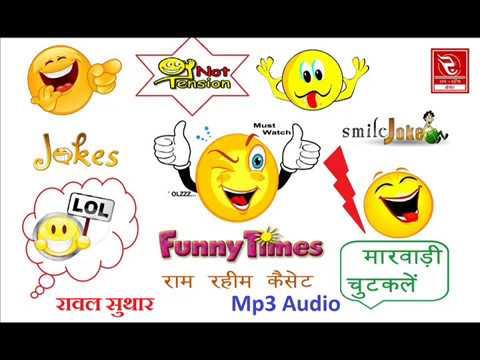 Marwadi Comedy Show !! Jokes Chutkale Live Bhajan★Rawal Suthar★RRC Rajasthani★Pramod Audio Lab