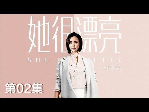 陸劇-她很漂亮-EP 02