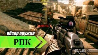 Пулемет Калашникова (РПК)