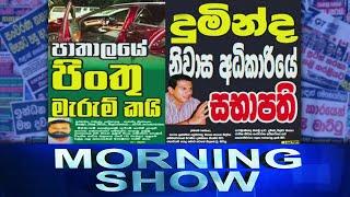Siyatha Morning Show   19.07.2021   @Siyatha TV