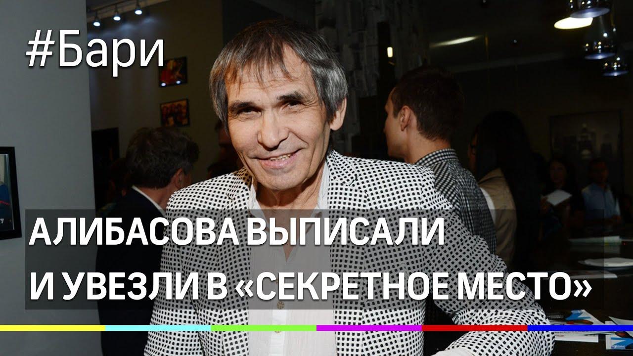 Алибасова выписали и увезли в «секретное место». Почему реабилитацию он пройдёт в Казахстане