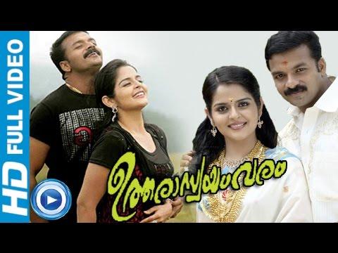 Malayalam Full Movie - Utharaswayamvaram - Malayalam Romantic Film - Jayasurya,roma video
