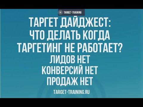Таргет дайджест: что делать когда не работает таргетинг, нету лидов, нет конверсии, нет продаж