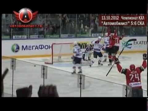"""Автомобилист"" - СКА Санкт-Петербург 5:6 (13.10.2012)"