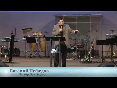 Нефедов Евгений - Семья 03-02-2014