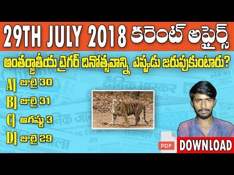 29th July 2018 Current Affairs in Telugu | Daily Current Affairs in Telugu | Usefull to all Exams