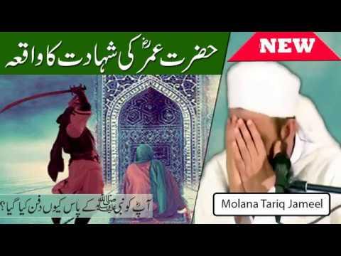 Maulana Tariq Jameel Latest Bayan   Death Story of Umar RA   Islamic Inpsirational Stories