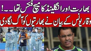 Waqar Younis Tweet About India Vs England Match Fixing In World Cup 2019