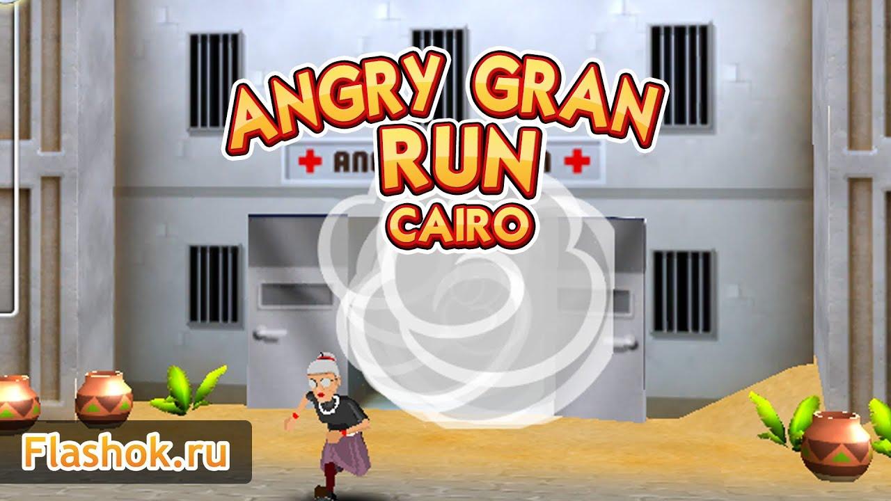 Игра Angry Gran Run Игра злая бабушка (играть онлайн
