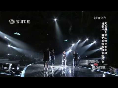 20140126 金鐘獎中國音超 劉妍《征服》 楊宗緯《夢醒了》 李建軒《離開我》 滿文軍《勇敢一點》