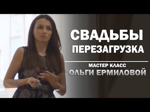 Ольги ермиловой мастер классы видео