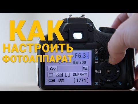 Как настроить фотоаппарат для получения отличных фотографий   Урок 5