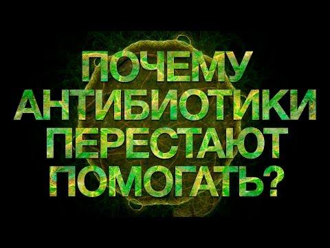 ПОЧЕМУ АНТИБИОТИКИ БОЛЬШЕ НЕ ПОМОГАЮТ? | IQ thumbnail