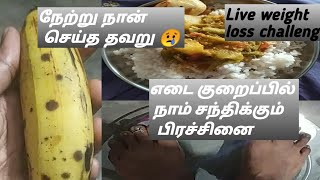 My new live weight loss challenge day 6, south Indian weight loss food, Fast weight loss idea,
