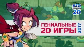 ТОП 2D игр 2017го 💥ЭЧ2D #81💥 (PC/PS4/XONE)