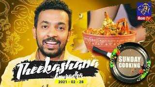 Sunday Cooking with Theekashana Anuradha | 28 - 02 - 2021