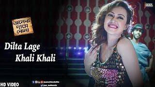 Dilta Lage Khali Khali | Mahiya Mahi | Bappy | Bipasha | Onek Dame Kena | Bengali Film 2016