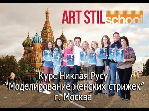 Курс Никлая Русу моделирование женских стрижек г. Москва