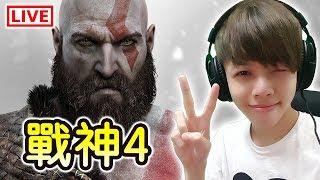 【慕容Live直播】2018-04-24 : God of War 戰神#1