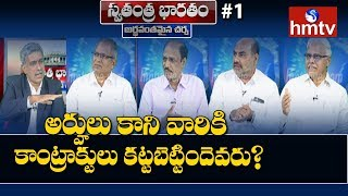 Debate on Government Officials and Employees | Swatantra Bharatam #1 | hmtv