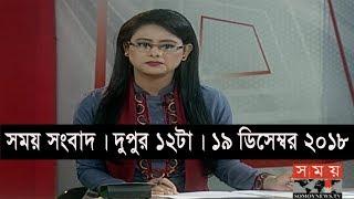 সময় সংবাদ | দুপুর ১২টা  | ১৯ ডিসেম্বর ২০১৮ | Somoy tv bulletin 12pm | Latest Bangladesh News