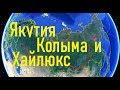 ЕДУ В МАГАДАН ТОЙОТА ХАЙЛЮКС Якутия Оймякон Колыма mp3