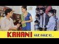 KAHANI HAR GHAR KI || Must Watch Comedy Video || Shehbaaz Khan thumbnail