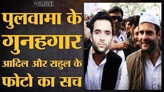 Fact Check: Pulwama Attack करने वाले Aadil ahmed Dar की Rahul Gandhi के साथ तस्वीर का सच