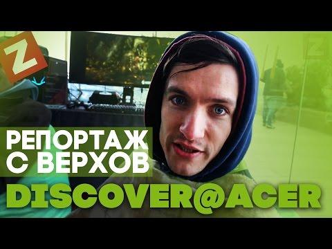 Discover@Acer Kiev | Репортаж с самых верхов!