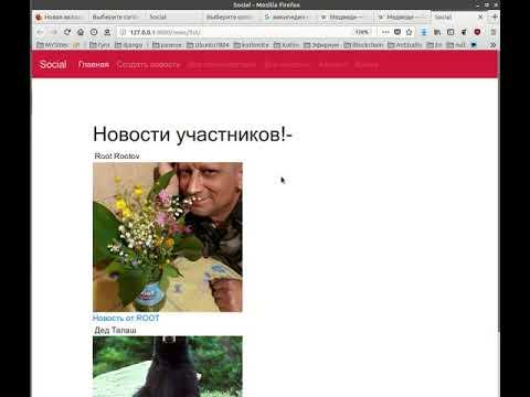 Для понимания. Что будем делать дальше по написанию соц. сети на Джанго 2.