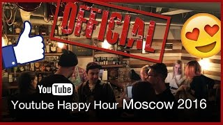 Youtube Happy Hour Москва 2016