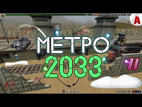 МЕТРО 2033: ЧАСТЬ 2 (Фильм ТО)
