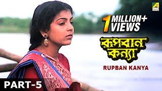 Rupban Kanya - Bengali Movie - 5/13
