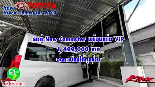 Download Song New Toyota Hiace Commuter vip by... Kin's Auto Thailand Free StafaMp3