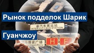 Рынок подделок Шарик в Гуанчжоу Брендовая одежда бизнес с Китаем товары оптом из Китая  guangzhou