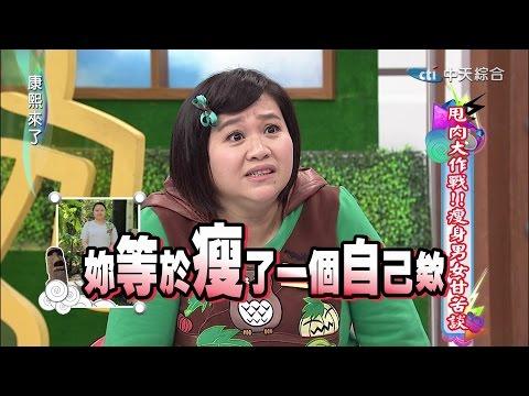 2015.03.16康熙來了 甩肉大作戰!瘦身男女甘苦談