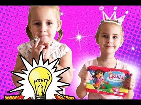 Алина играет в куклы показывает новый планшет Дарим Планшет подписчикам