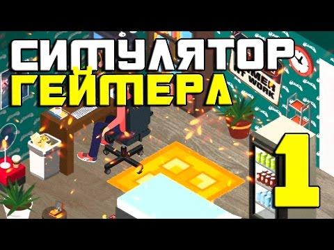 Pro Gamer Manager #1 - Симулятор геймера